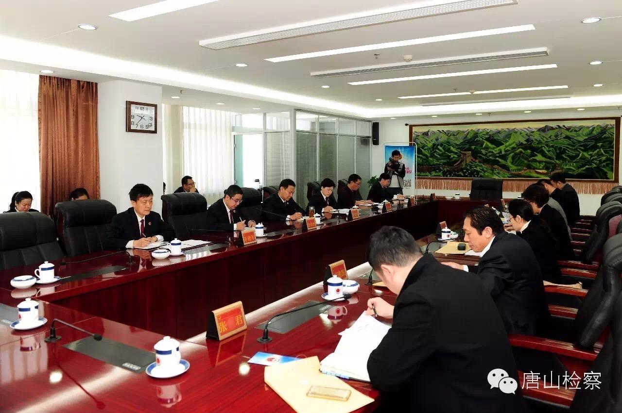 河北省唐山市人民检察院