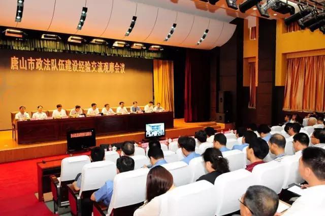 唐山市政法队伍建设经验交流观摩会在市检察院召开